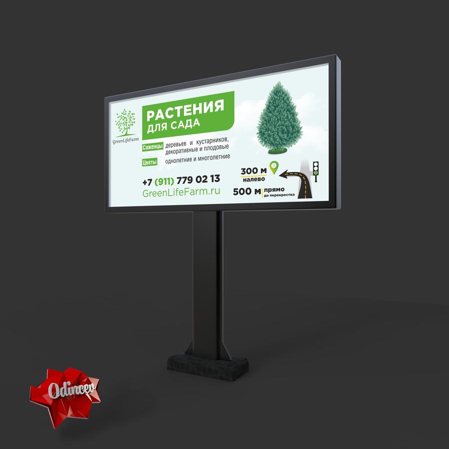 """Борд для питомника садовых растений """"GreenLifeFarm.ru"""". Санкт-Петербург"""