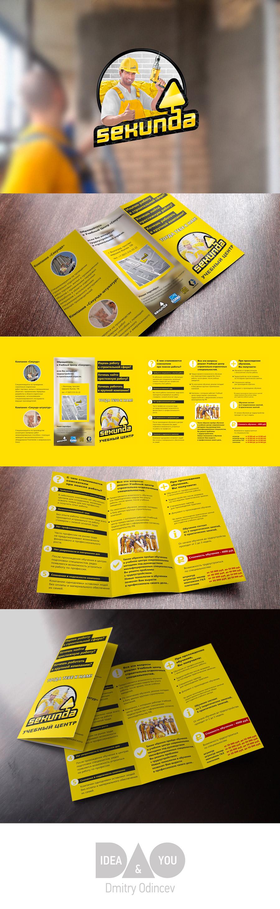 Буклет для учебного центра  строительно-отделочных  специальностей  при компании «Секунда». Волгоград
