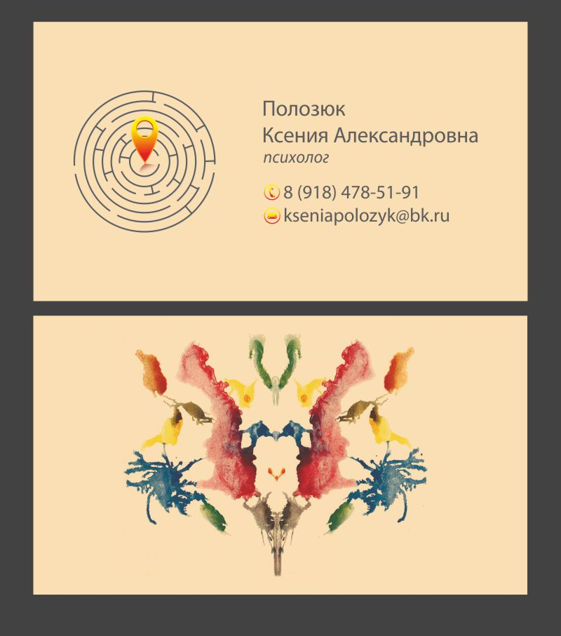 Визитка для психолога. Новороссийск