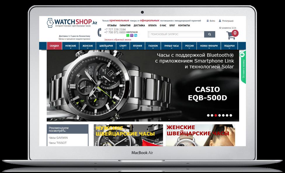Интернет магазин Watch Shop