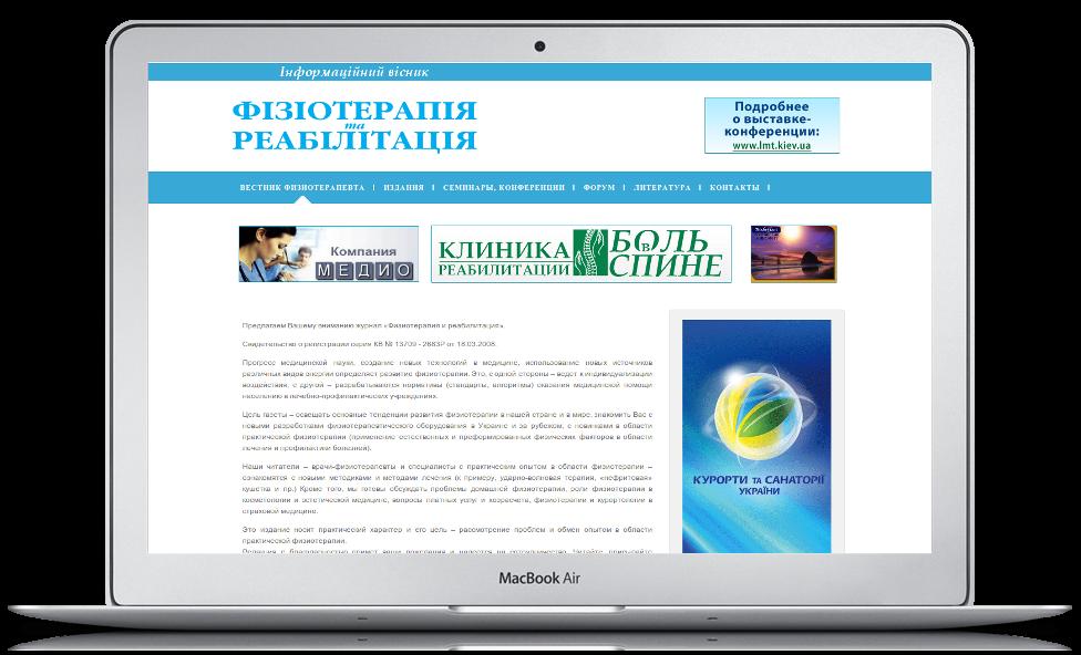 Вестник Физиотерапевта