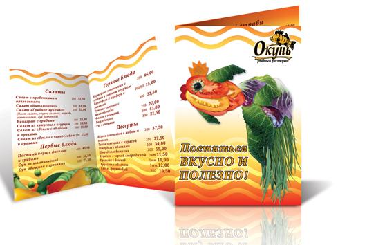 Постное меню для ресторана Окунь