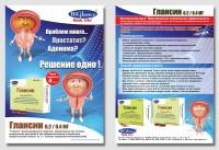 рекламный проспект для мед. препарата, А4 формат.