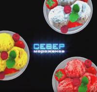 реклама мороженого для галлограматора