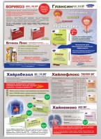 рекламный буклет для фармацевтической фирмы, А3 формат с одним фальцем