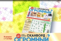 рекламный ролик газеты