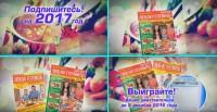 рекламный ролик подписной акции журнала