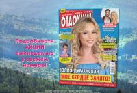реклама акции журнала