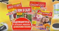 реклама акции от издательства Бурда