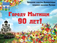 рекламный банер на проведение праздника