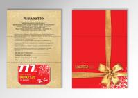 подарочный сертификат и скидочная карта