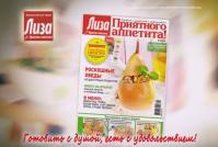 реклама журнала
