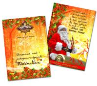 промо листовка проведения праздника