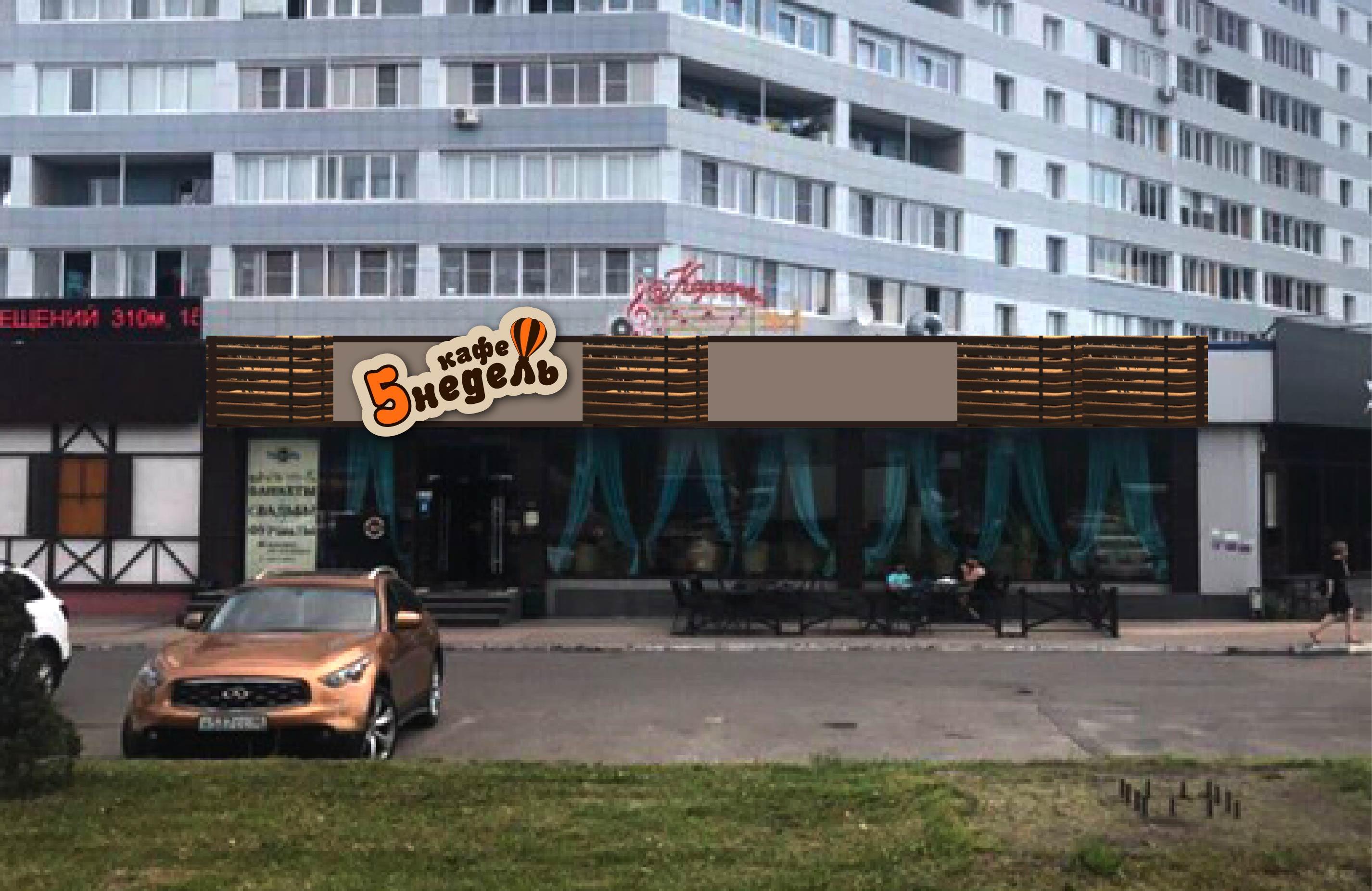 Логотип для кафе фото f_05859b4757bcd8df.jpg