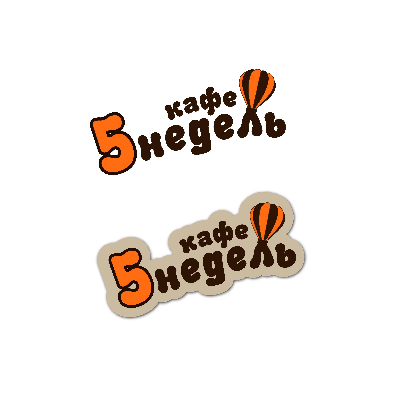 Логотип для кафе фото f_16759b4632a21cb0.jpg
