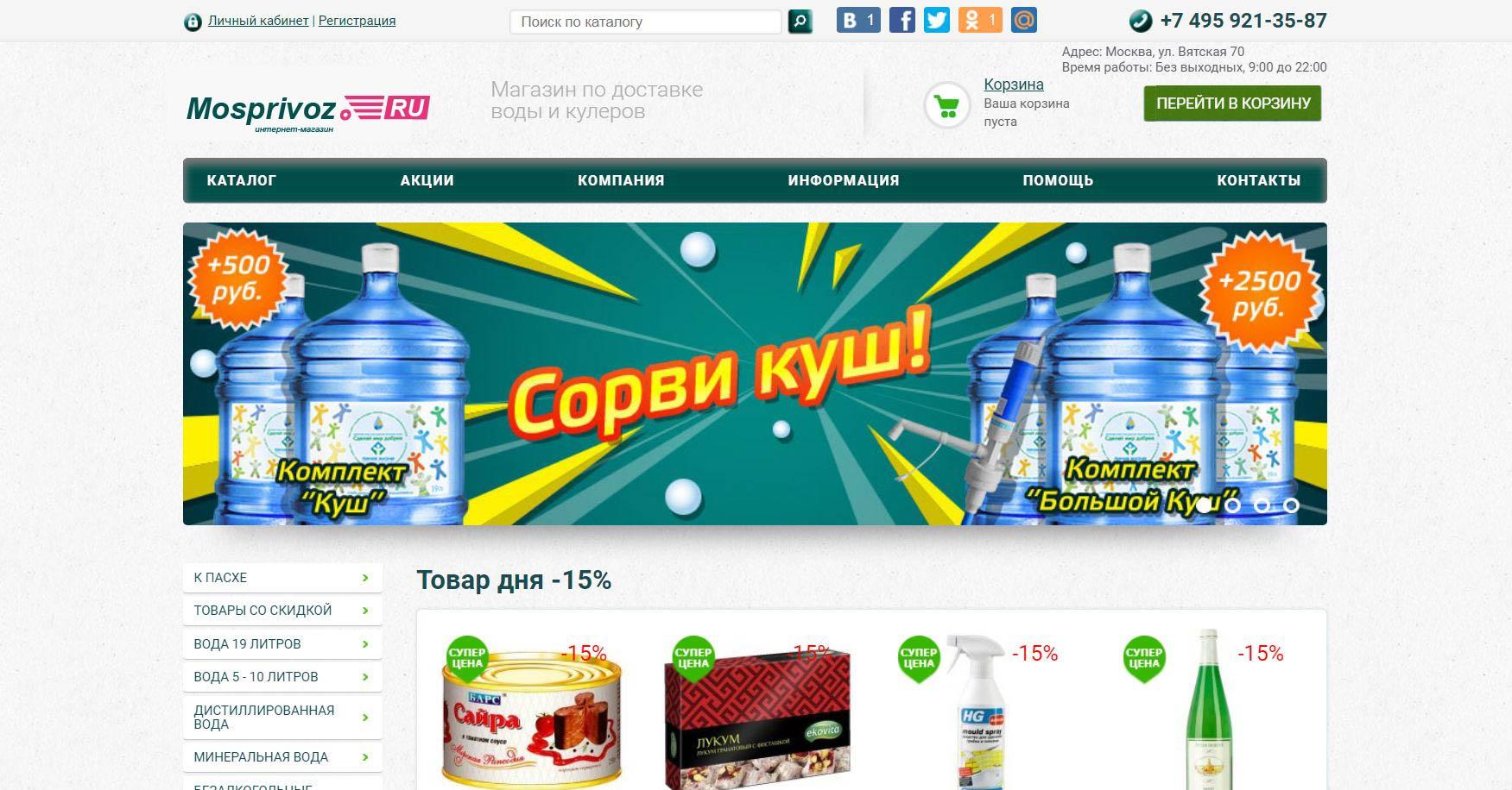 Логотип. Интернет - магазин по доставке продуктов питания. фото f_2885ad1be59a79ab.jpg