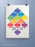 Настенный календарь 2015 г.