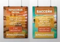 Рекламные плакаты 2