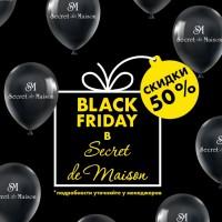 Баннер Secret de Maison - Черная Пятница