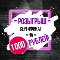 Баннер для Розыгрыша 1 000