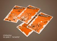 Серия открыток ко дню г. Таганрог