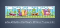 Векторная иллюстрация для сайта
