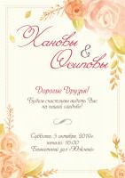Пригласительная на свадьбу