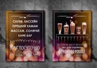 Рекламные плакаты А2