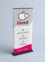 Баннер iNeed