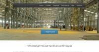 сайт под ключ для завода по разработке металлоконструкций