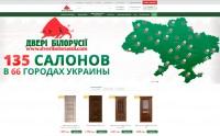 Интернет магазин для компании Двери Белоруссии
