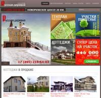 Сайт под ключ для коттеджного поселка