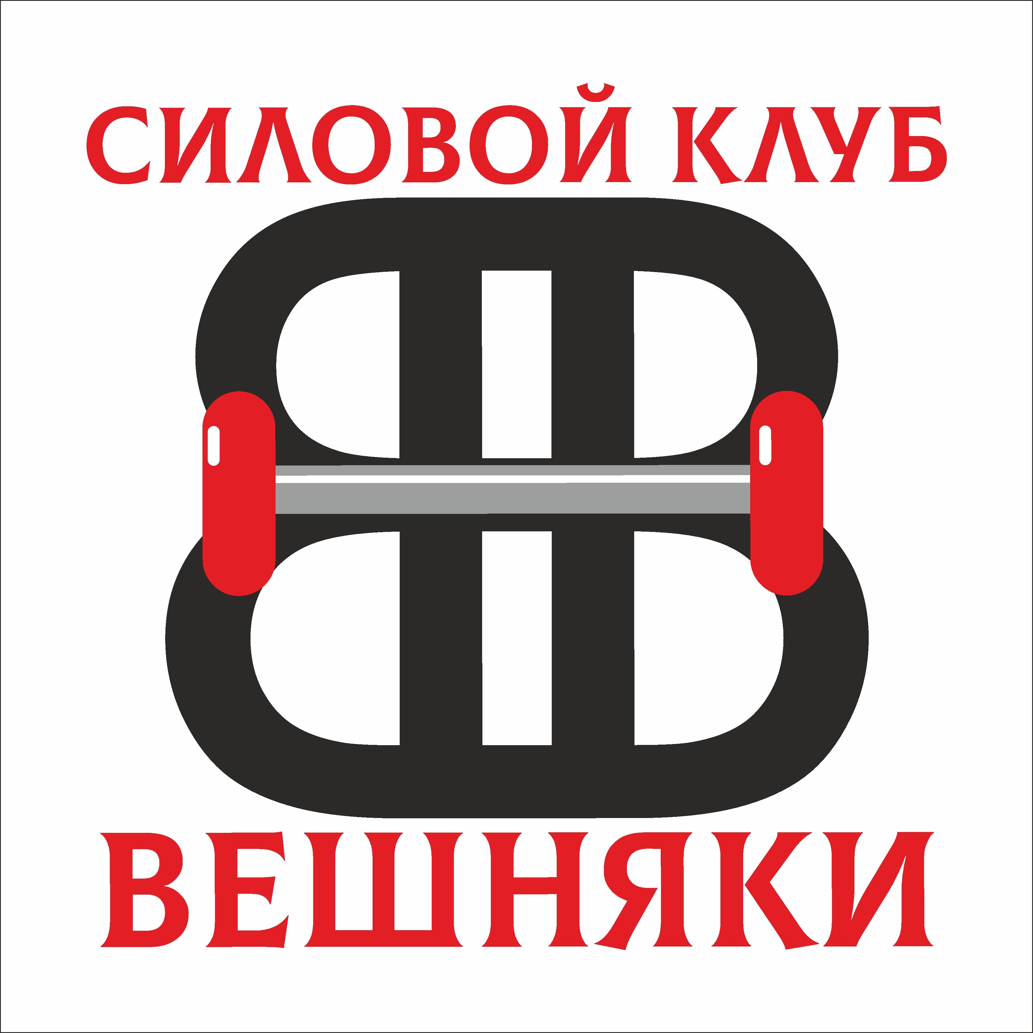 Адаптация (разработка) логотипа Силового клуба ВЕШНЯКИ в инт фото f_6975fbd043067af3.jpg