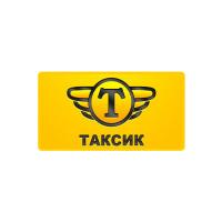 Такси Таксик