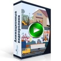 Анимационный видеоролик для транспортной компании