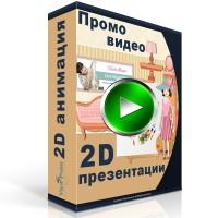 2D Презентация