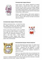 Описание товаров для магазина антистрессовых игрушек