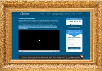 Верстка страници сайта