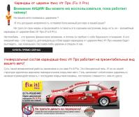 Карандаш от царапин Фикс Ит Про (Fix It Pro)