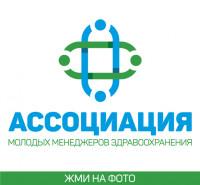 Ассоциация молодых менеджеров здравоохранения