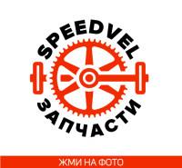 Speedvel
