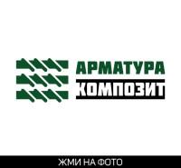 Арматура Композит (логотип для компании по продаже композитной арматуры)