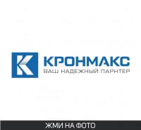 Кронмакс (логотип для фирмы по продаже кронштейнов)
