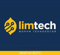 LimeTech (логотип для форума it технологий)