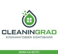 CleaninGrad (клининговая компания)
