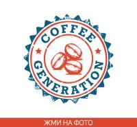Coffee Generation (логотип для кафе)