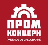 ПромКонцерм (учебное оборудование)