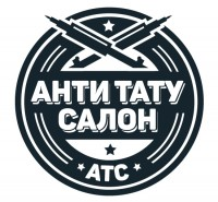 Анти Тату Салон