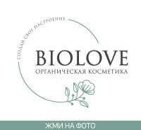 BioLove (органическая косметика)