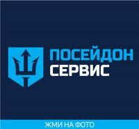 Посейдон Сервис (автомойка и ремонт авто)